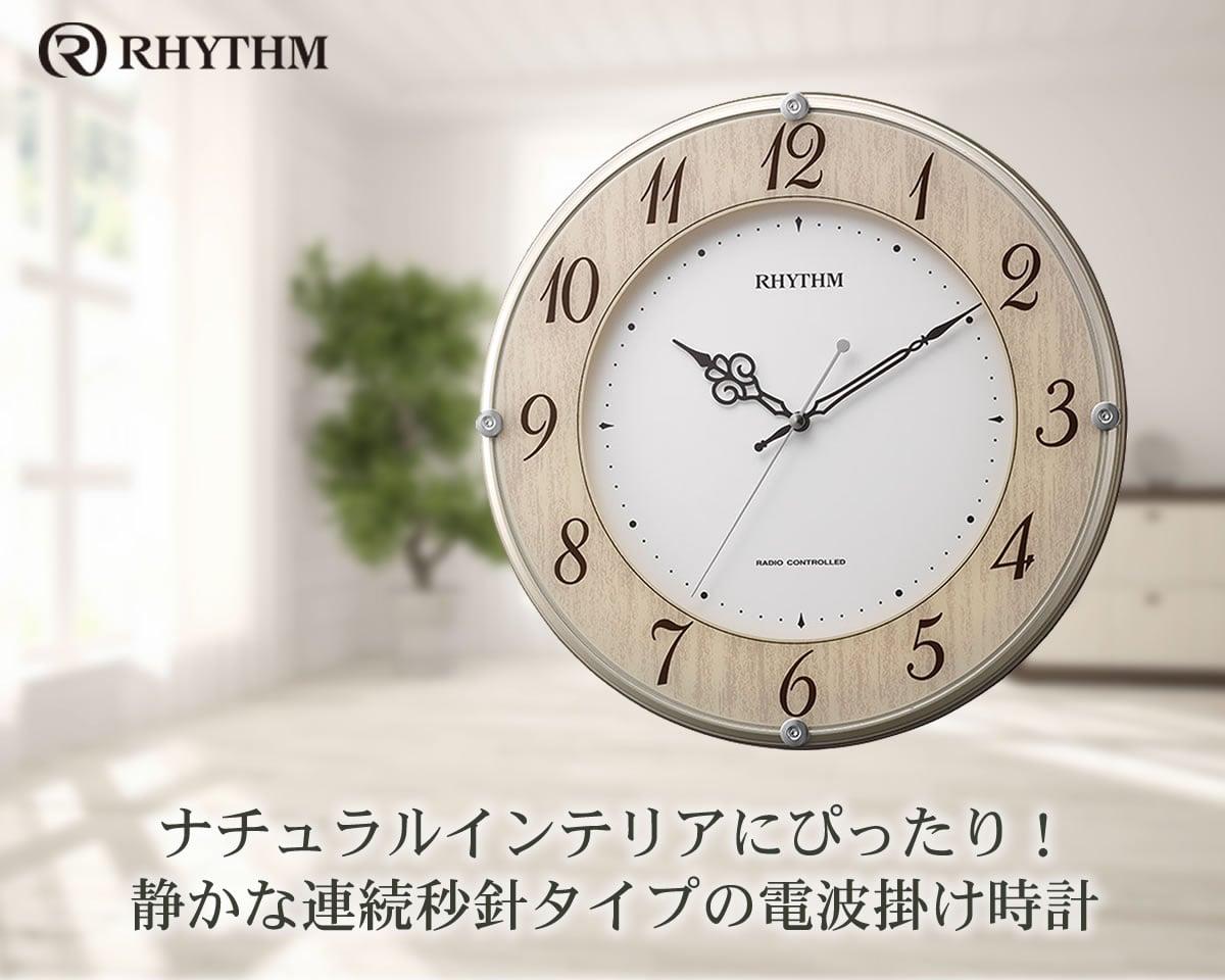 ナチュラルインテリアにぴったり!静かな連続秒針タイプの電波掛け時計 RHYTHM(リズム)ライブリーナチュレ