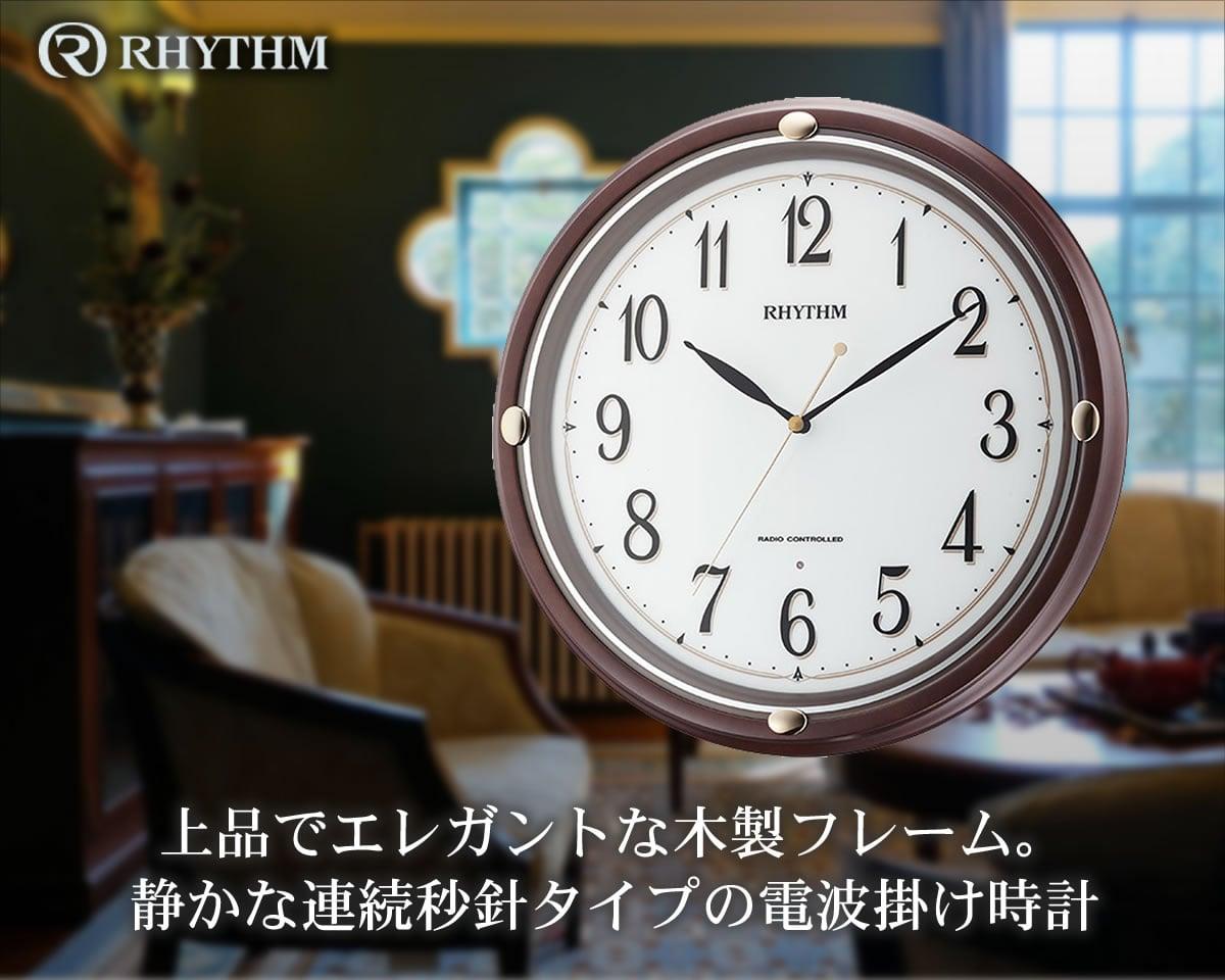 上品でエレガントな木製フレーム。静かな連続秒針タイプの電波時計 RHYTHM(リズム)フィットウェーブフーガ 茶色