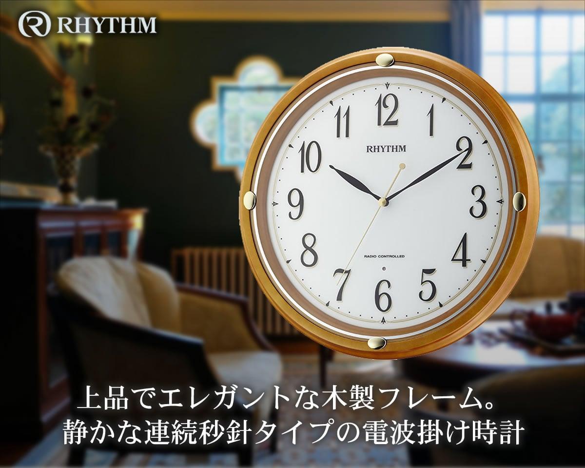 上品でエレガントな木製フレーム。静かな連続秒針タイプの電波時計 RHYTHM(リズム)フィットウェーブフーガ 薄茶色