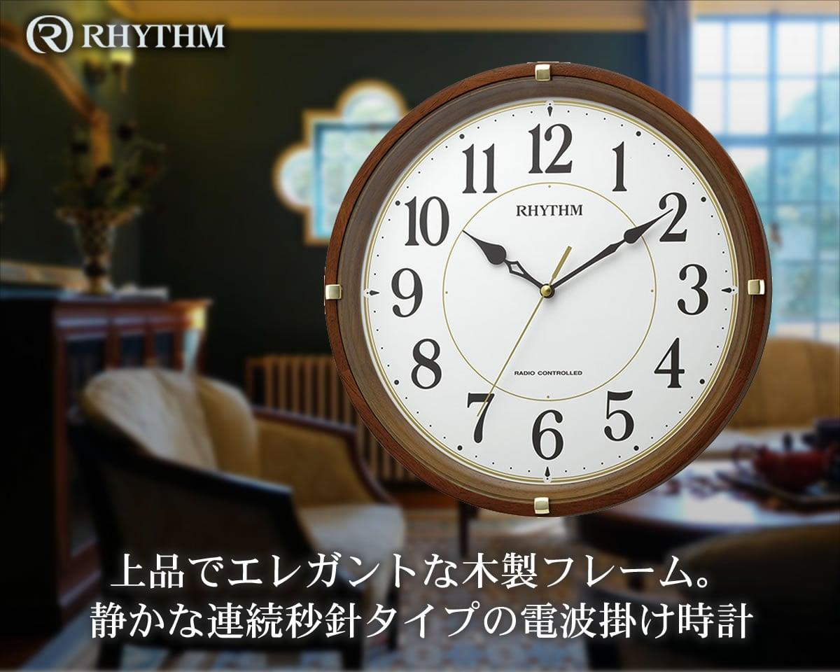 上品でエレガントな木製フレーム。静かな連続秒針タイプの電波時計 RHYTHM(リズム)フィットウェーブライキー 茶色