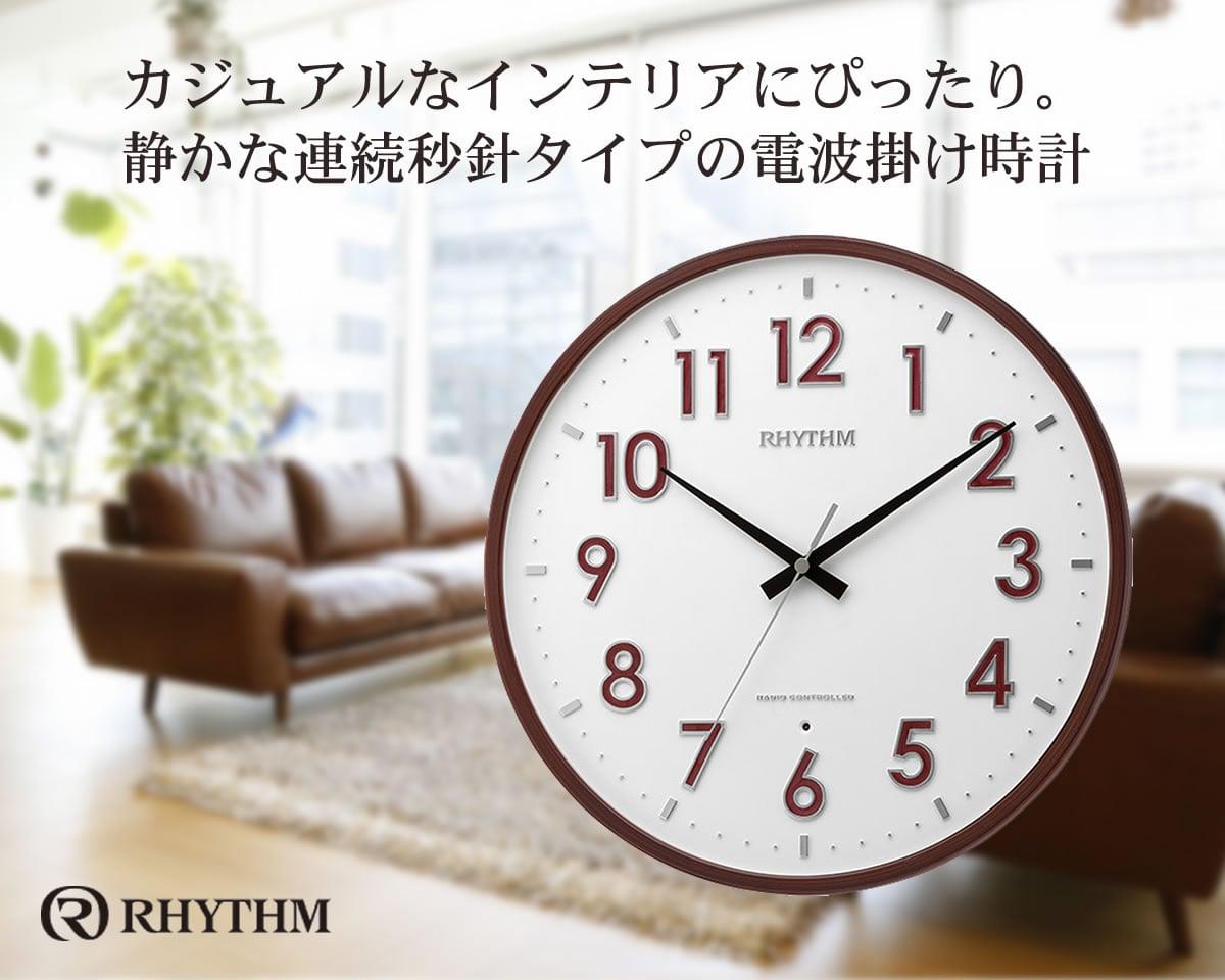 カジュアルなインテリアにぴったり。静かな連続秒針タイプの電波時計 RHYTHM(リズム)フィットウェーブパンセ