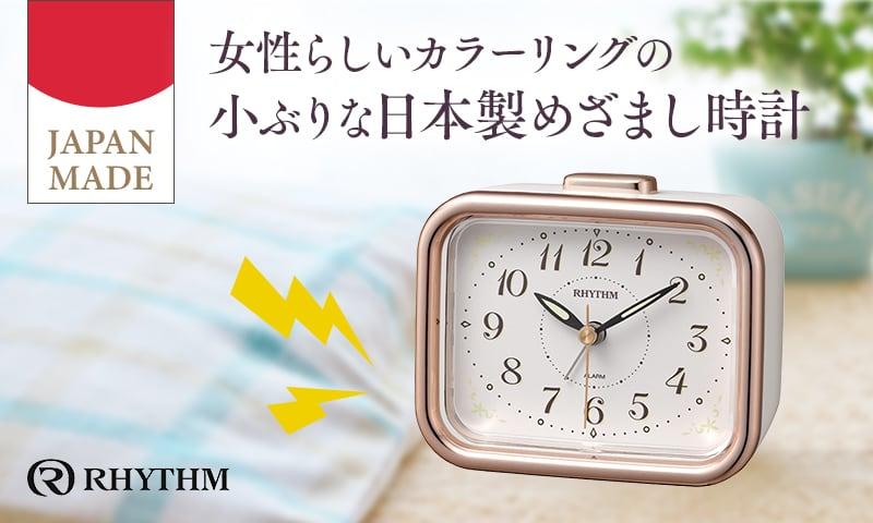 女性らしいカラーリングの小ぶりな日本製目覚まし時計 8RA644SR13