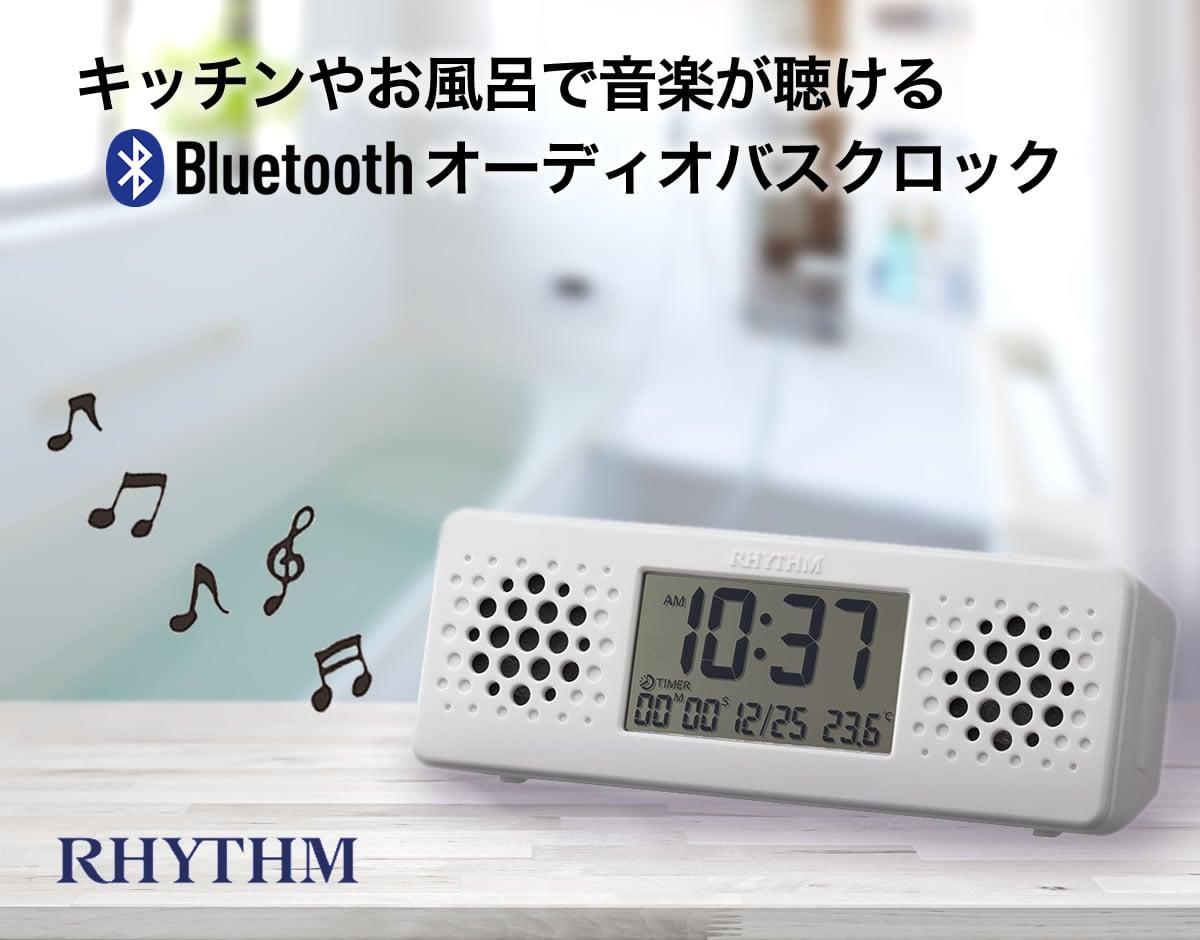 キッチンやお風呂で音楽が聴けるBluetoothオーディオバスクロック8RDA73RH03
