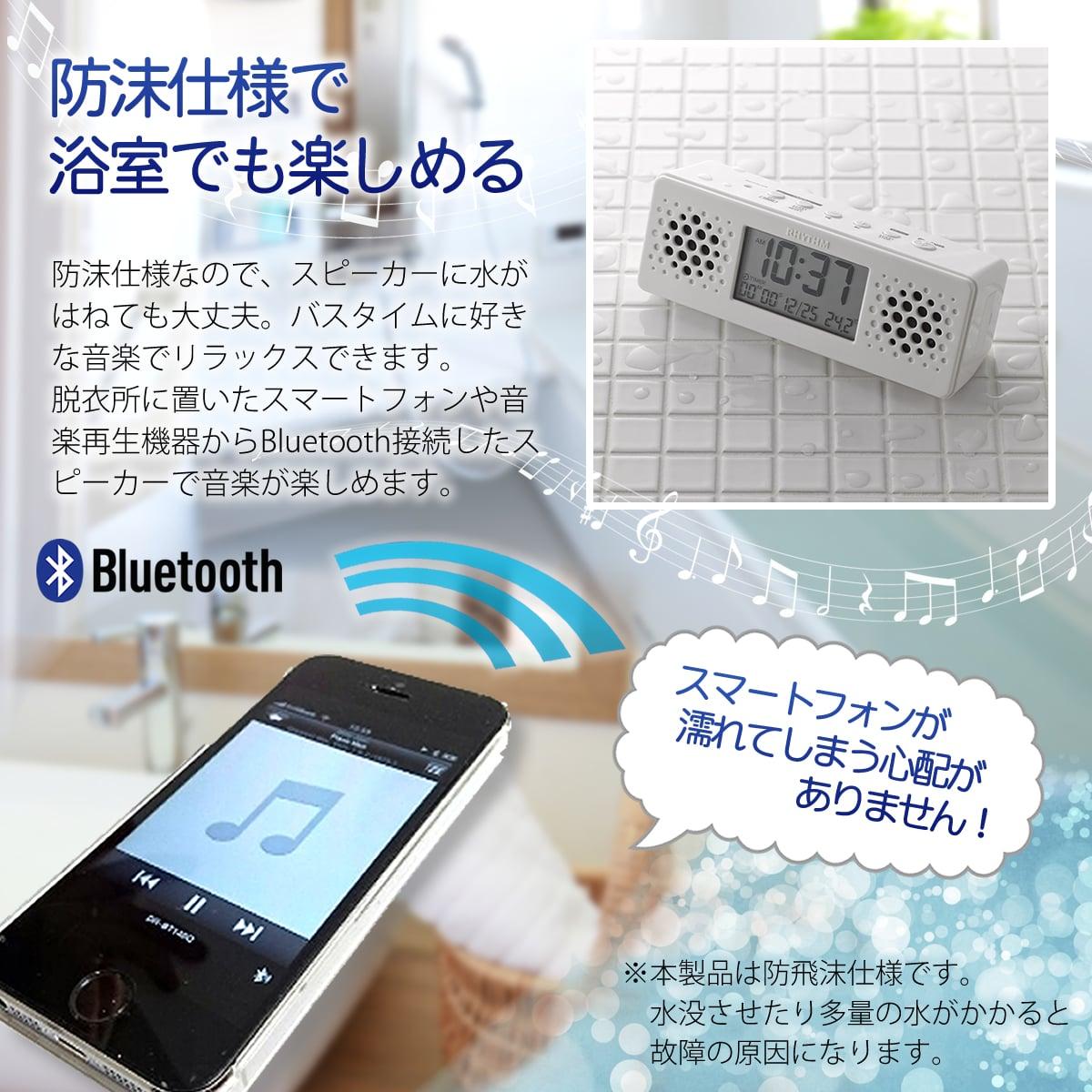 防まつ仕様で浴室でも楽しめます。Bluetooth接続なのでスマートフォンが濡れてしまう心配がありません!8RDA73RH03