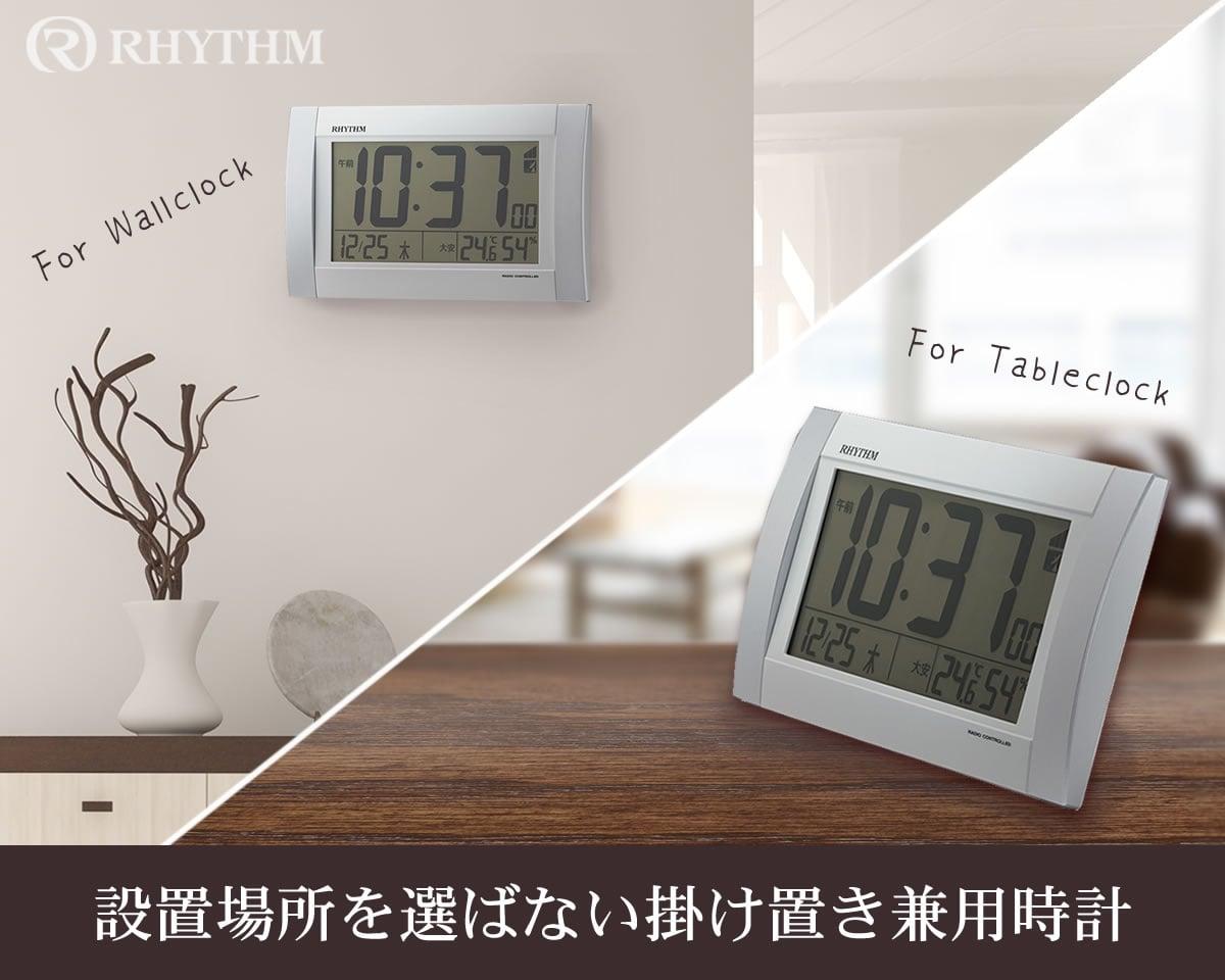 設置場所を選ばない掛け置き兼用時計 RHYTHM(リズム)フィットウェーブD175