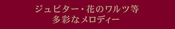 メロディークロック ジュピター 花のワルツ