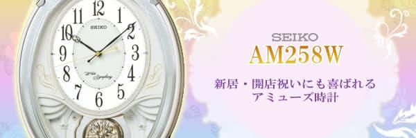 SEIKO/セイコー 電波からくり掛け時計 AM258W