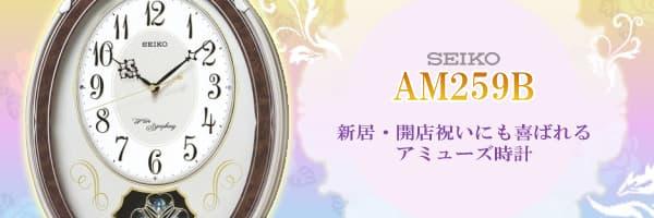 SEIKO/セイコー 電波からくり掛け時計 AM259B
