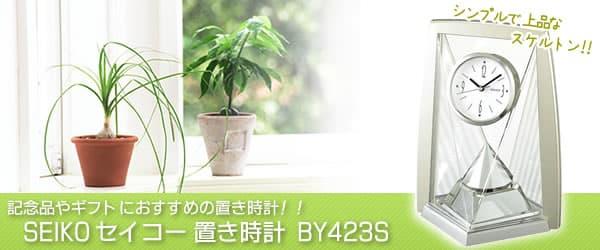 記念品やギフトにオススメ!SEIKO セイコー 置き時計【BY423S】