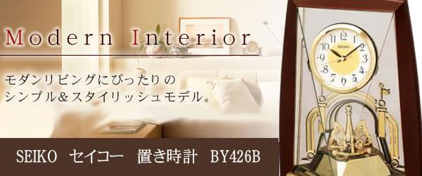 SEIKO セイコー クオーツ置き時計【BY426B】