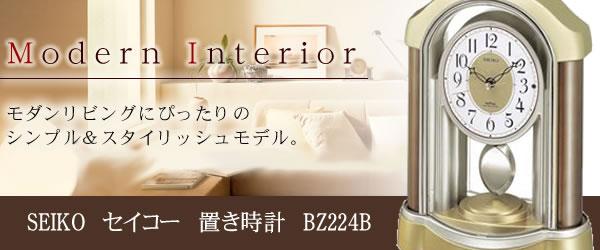 SEIKO セイコー 電波置き時計【BZ224B】