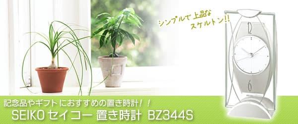 記念品やギフトにオススメ!SEIKO セイコー 置き時計【BZ334S】