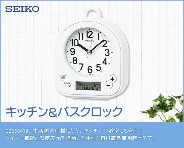 キッチン&バスクロック…生活防水仕様だから、キッチンや浴室でも安心!  タイマー機能と温度表示を搭載した便利な掛け置き兼用時計です。