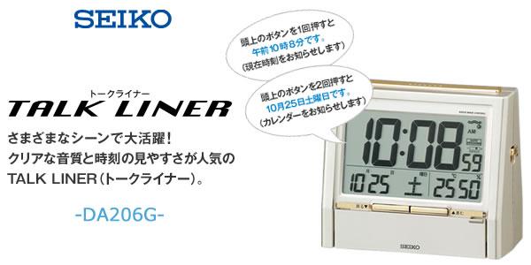 音声で時刻をお知らせする SEIKO/セイコー 電波クロック トークライナー【DA206G】