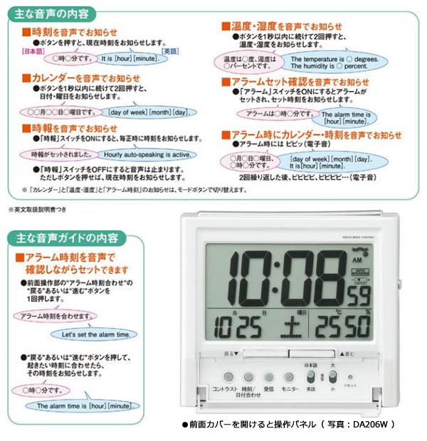 音声で時刻をお知らせする SEIKO/セイコー 電波クロック トークライナー【DA206W】 商品詳細