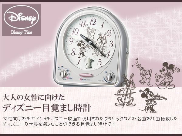 SEIKO/セイコー ディズニーキャラクター目覚まし時計 ミッキーフレンズ【FD464S】