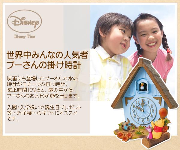 SEIKO/セイコー ディズニータイム報時付掛け時計【FW573L】