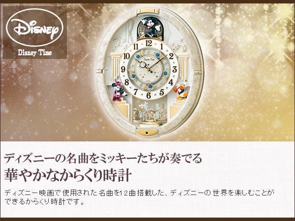 SEIKO セイコー ディズニーキャラクター電波からくり時計ミッキーマウス 【FW580W】