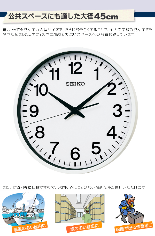 SEIKO/セイコー 衛星電波掛け時計 【GP201W】 公共スペースにも適した大径45cm