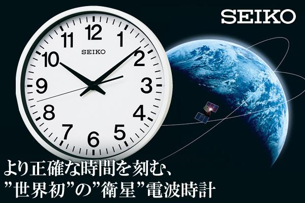 """より正確な時間を刻む、""""世界初""""の""""衛星""""電波時計"""