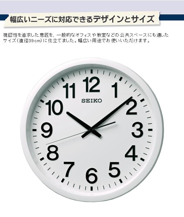 SEIKO/セイコー 衛星電波掛け時計 【GP202W】 幅広いニーズに対応できるデザインとサイズ