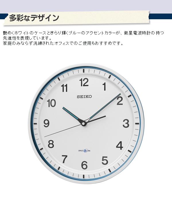 SEIKO/セイコー 衛星電波掛け時計 スペースリンク 【GP203W】 多彩なデザイン