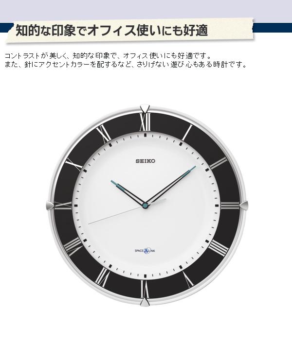 SEIKO/セイコー 衛星電波掛け時計 スペースリンク 【GP205K】 知的な印象でオフィス使いにも好適