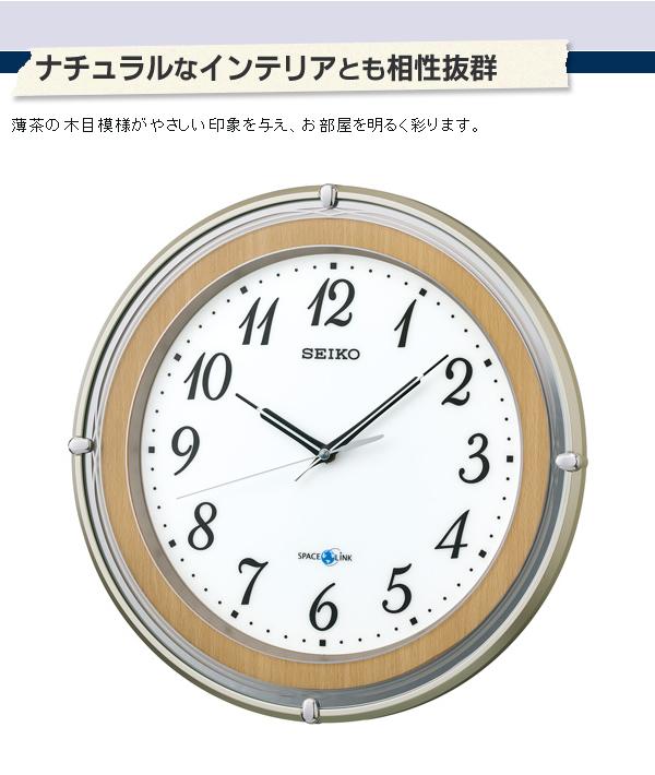 SEIKO/セイコー 衛星電波掛け時計 スペースリンク 【GP206B】 ナチュラルなインテリアとも相性抜群