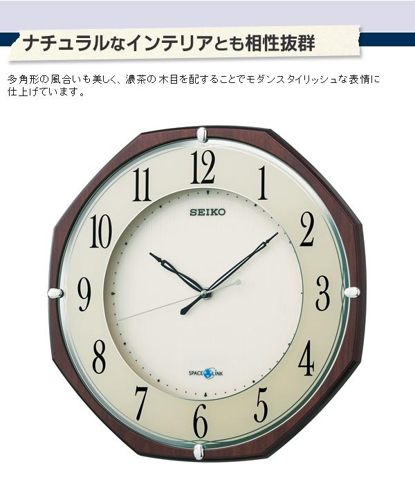 SEIKO/セイコー 衛星電波掛け時計 スペースリンク 【GP207B】 ナチュラルなインテリアとも相性抜群