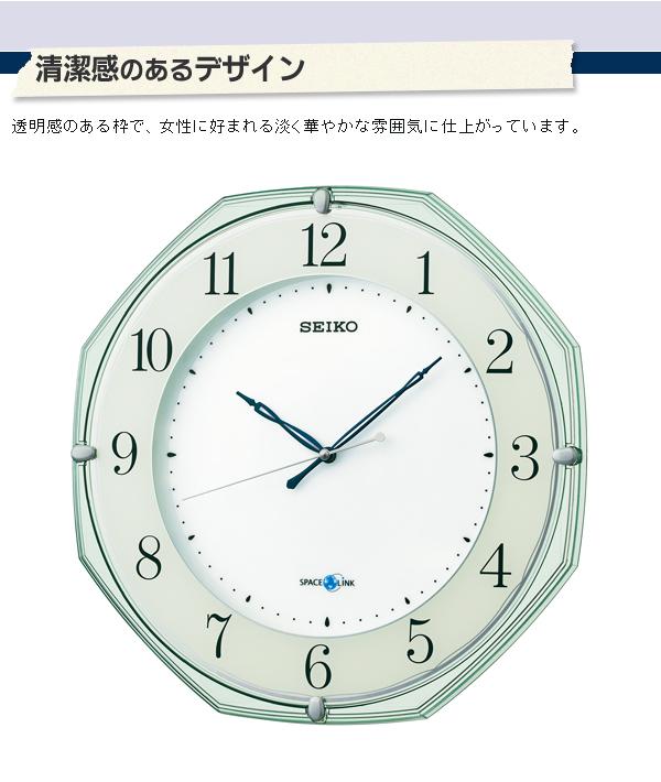 SEIKO/セイコー 衛星電波掛け時計 スペースリンク 【GP209S】 清潔感のあるデザイン