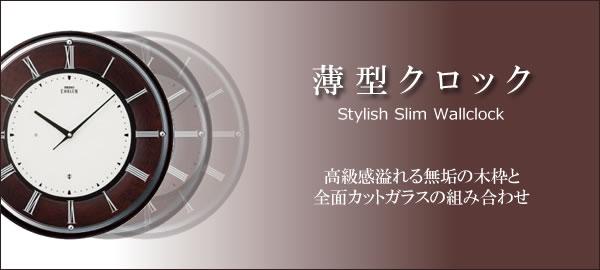 SEIKO セイコー 薄型電波掛け時計 エムブレム【HS540B】