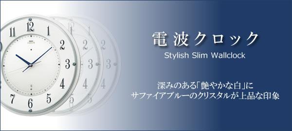 SEIKO セイコー 電波掛け時計 エムブレム【HS543W】