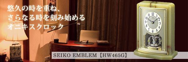 セイコーエムブレム 天然石の風合いが魅力な置き時計[HW465G]
