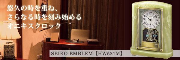 セイコーエムブレム 天然石の風合いが魅力な回転飾り電波置き時計[HW521M]