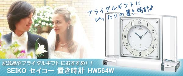 SEIKO セイコー クオーツ置き時計【HW564W】
