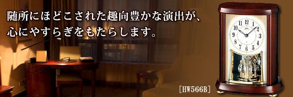 SEIKO EMBLEM セイコーエムブレム 木の風合いが魅力な回転飾り電波置き時計[HW566B]