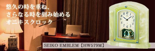 SEIKO EMBLEM セイコーエムブレム 天然石の風合いが魅力な電波置き時計[HW579M]