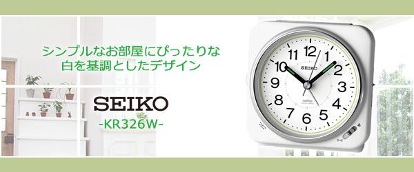 SEIKO/セイコー 電波クロック目覚まし時計 【KR326W】