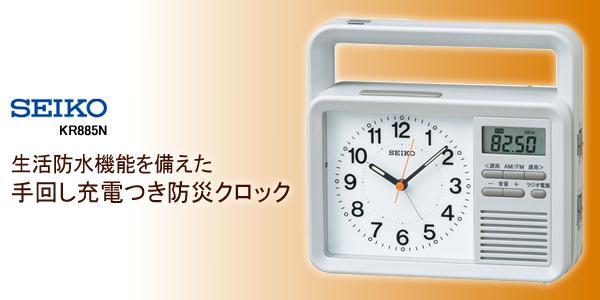 SEIKO セイコー 防災クロック目覚まし時計 【KR885N】