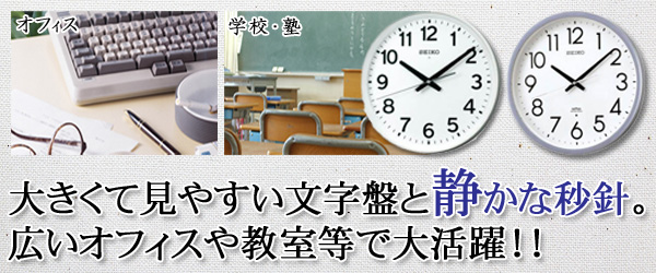 セイコー(SEIKO)電波掛時計スイープ