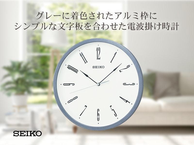 グレーに着色されたアルミ枠にシンプルな文字板を合わせた電波掛け時計 SEIKO(セイコー)スタンダード 電波掛け時計 KX226N