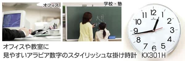 オフィスや教室にシンプル・スタイリッシュな掛け時計KX301H