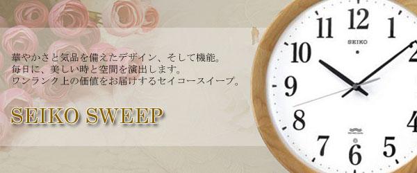 SEIKO SWEEP セイコースイープ 電波掛け時計【KX311B】