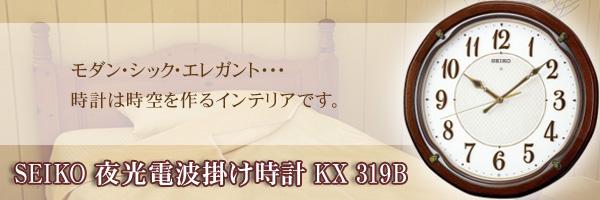 SEIKO 夜光電波掛け時計 KX319B