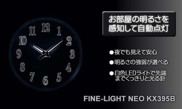 SEIKO セイコー 夜光電波掛け時計 ファインライト NEO お部屋の明るさを感知して自動点灯 夜でも見えて安心 明るさの強弱が選べる 白色LEDライトで先端までくっきりと光る針