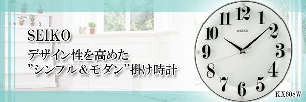SEIKO/セイコー シンプル&モダン掛け時計 KX608W