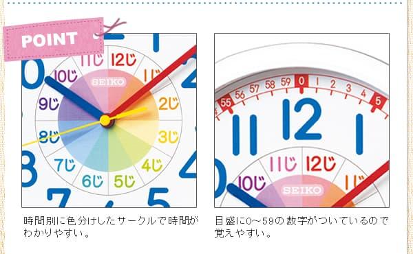 SEIKO/セイコー 知育掛け時計 【KX617W】 商品詳細 文字盤について2