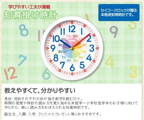 SEIKO/セイコー 知育掛け時計 【KX617W】