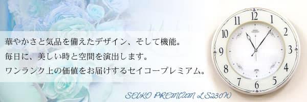 SEIKO PREMIUM セイコープレミアム 電波掛け時計【LS230W】