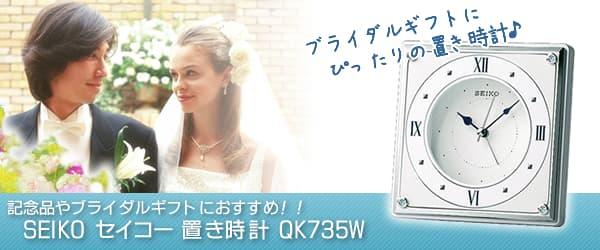 SEIKO セイコー クオーツ置き時計【QK735W】